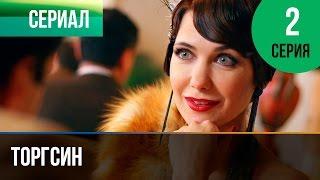 ▶️ Торгсин 2 серия - Мелодрама | Фильмы и сериалы - Русские мелодрамы