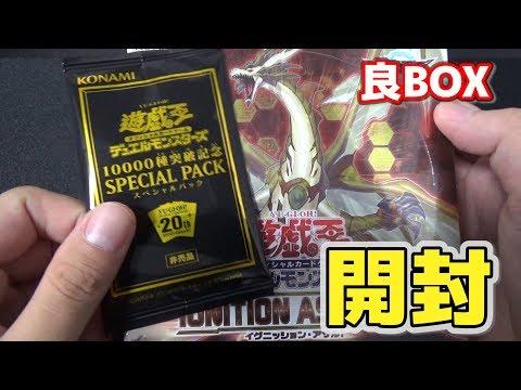 【遊戯王】「イグニッション・アサルト」&10,000種類突破記念スペシャルパックを開封! Yugioh IGNITION ASSAULT Box Opening