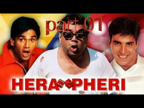Hera pheri (2000) full movie part 01|| Hindi comedy movie||by surya Bollywood ||