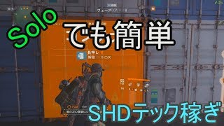 #190【The Division(ディビジョン)PC】Soloでも簡単レジスタンス報酬GET!