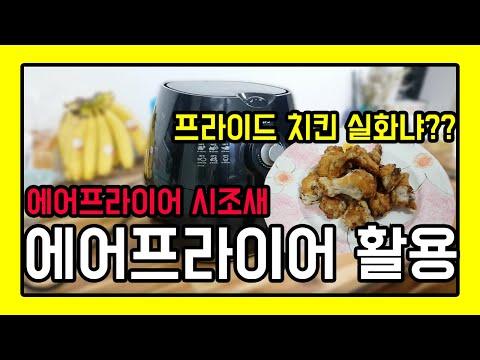 [요즘아빠71_요리]에어ᄑ�