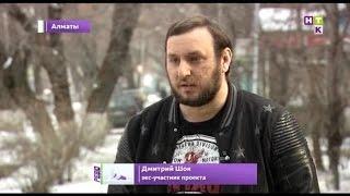 Сюжет о кастингах на ДОМ 2 в Казахстане (НТК, Ревю,12/01/2017)