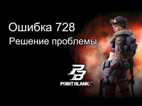 в поинт бланк ошибка 728