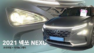 """현대자동차 넥쏘(NEXO) 퇴근 길 시승기 """"…"""