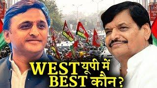 पश्चिमी यूपी में अखिलेश-शिवपाल में से किसका होगा बोलबाला ? INDIA NEWS VIRAL