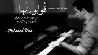 عبد الرحمن محمد - قولوا لها - بيانو
