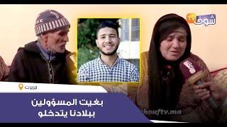 أم تبكي وفاة ابنها:ولدي خذا الإجازة مشى حرگ حيث مالقاش الخدمة حتى سمعت أنه مات عند لبوليس فإسبانيا