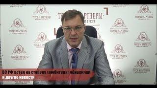 ВС РФ встал на сторону «любителя» обналички и другие новости