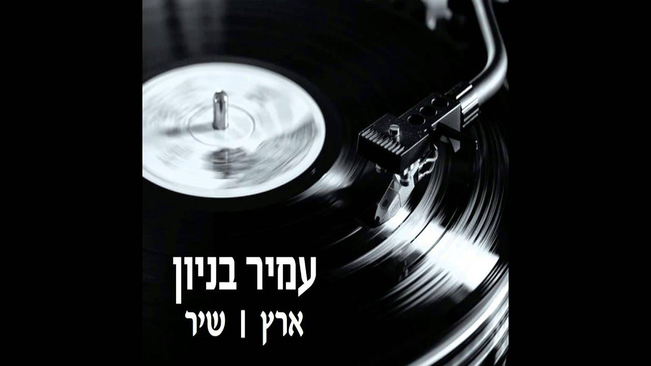 עמיר בניון - שירו של שפשף