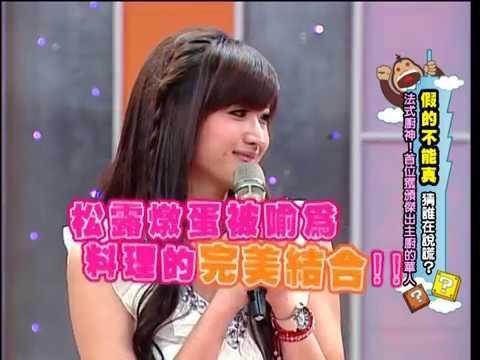 【你猜你猜你猜猜猜】亞洲第一人聲樂團(溫昇豪、賴雅妍、艾力克斯、品冠、張杰)第44集_2011年