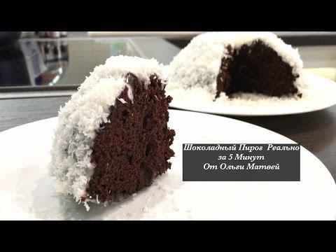 Рецепт Шоколадный Пирог( Торт)  Реально за 5 Минут | Homemade Pie for 10 Minutes