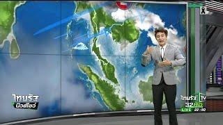 จับตาเตือนภัย ไขคำตอบปรากฎการณ์พายุยักย์ จริงหรือลวง | 21-07-60 | ไทยรัฐนิวส์โชว์