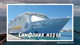 Лайнер - гигант Symphony of the Seas