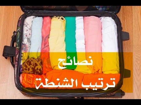f189163cc33d6 10 نصائح ذكية من أجل ترتيب حقيبة السفر للنساء - YouTube