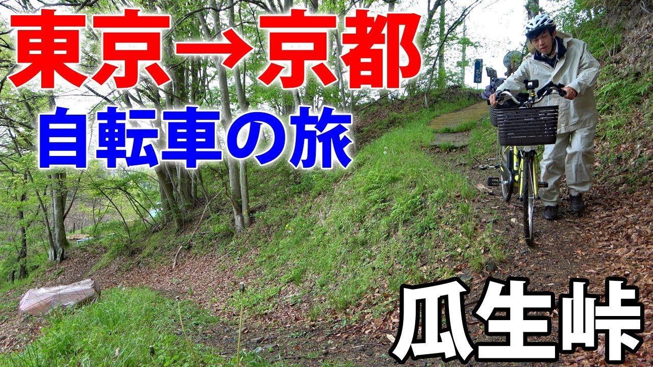 (4)【中山道の旅】自転車で行く 東京→京都 12日間《軽井沢宿→芦田宿》