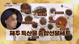 찬열 계탄 날(!) '제주 특산물 종합선물세트&…
