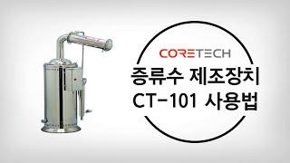 [CORETECH] 증류수 제조기 CT-101 사용법