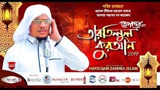 Tartilul Quran EP_ 3 || Quran Recitation || Qari Jahirul Islam || Heaven Tune Studio Live || 4K
