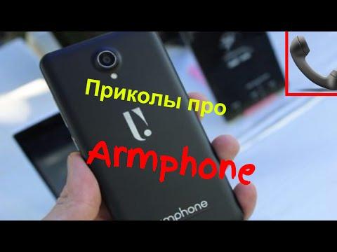 ArmPhone - Приколисты