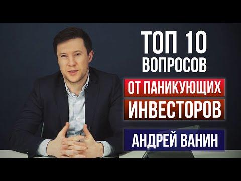 Советы в кризис: акции, облигации, золото, валюты, ETF - Андрей Ванин