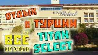 видео Правда про отель Concordia Celes Hotel 5* Алания, Турция