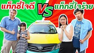 บรีแอนน่า | 🚕แท็กซี่ใจดี vs แท็กซี่ใจร้าย หน้าหม้อ พาวน พี่ฝันร้องปรี้ด!! ทนไม่ไหวแล้ว