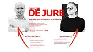 RENDER DE JURE Юридическая сторона визуализации
