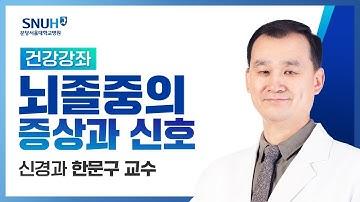 뇌졸중의 증상, 신호