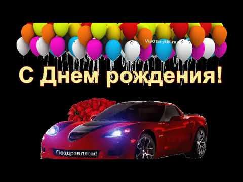 Очень красивое поздравление с днем рождения.! Для мужчины!