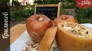 Яблочная бомба | Грильков