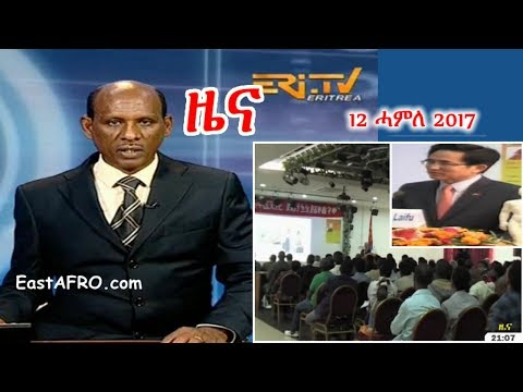 Eritrean News ( July 12, 2017) |  Eritrea ERi-TV