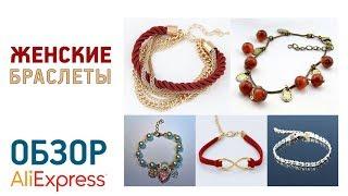 Женские браслеты бижутерия с Алиэкспресс Обзор купить цена