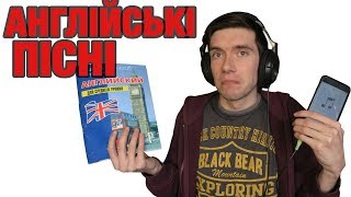 Англійські пісні для вивчення англійської мови. Вся правда!