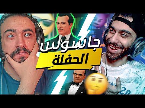 🕵️♂️ القبض علي مروان في جاسوس الحفلة😎