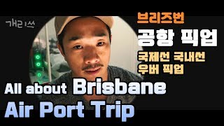 Brisbane Airport pick up& …