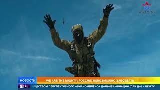 Военная мощь  России не позволит завоевать ее территорию