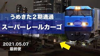 うめきた JR梅田貨物線 スーパーレールカーゴ 東京貨物ターミナル行き 2021.05.07 23時台撮影