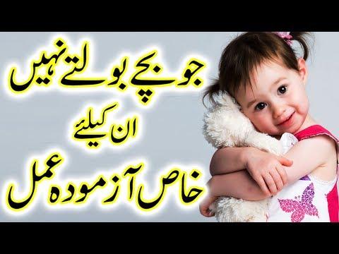 Jo Bachy Boltay Nahi Un K Liye  Khas Amal Wazifa For Child  Speech Delay Problem  ShafiHealthcare