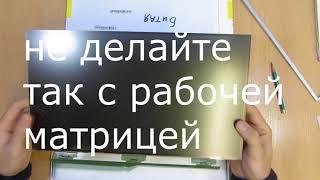 Как устроенна матрица (Что у нее внутри)  ноутбуков и мониторов