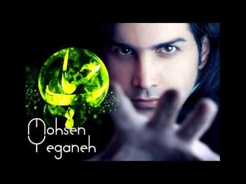 Mohsen Yeganeh - Ki Jaye Man Omade