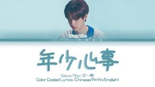 [昨日青空OST] 王一博(Wang Yibo)- 年少心事(Young Mind) [Chinese/Pinyin/English Lyrics/English Sub]