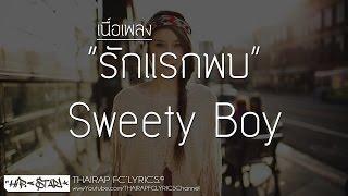 รักแรกพบ - Sweety Boy (เนื้อเพลง)