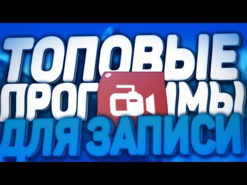 Программы для записи видео с экрана монитора скачать