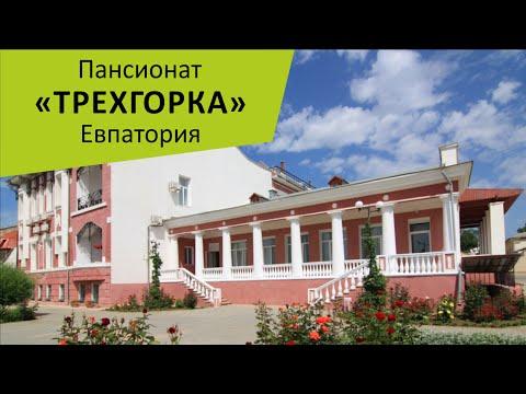 Пансионат Трехгорка. Евпатория. Крым