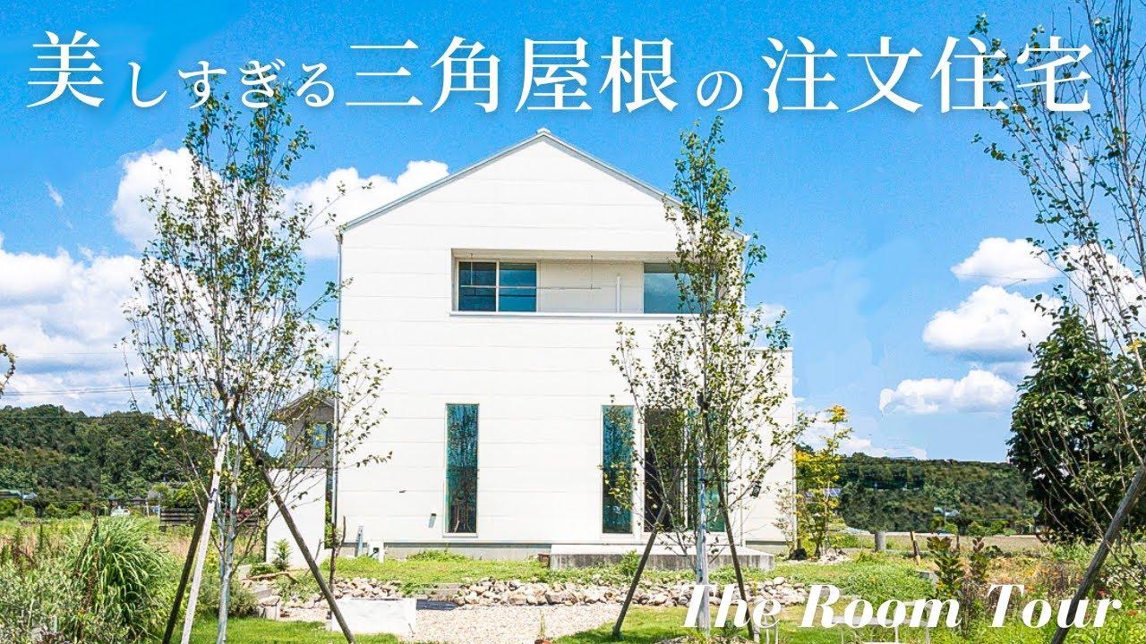 【ルームツアー】36坪三角屋根の注文住宅 / ペットに囲まれて暮らす余白を生かした新築一戸建て