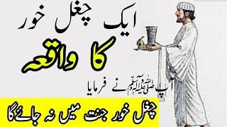 aik chughal khor ka waqia urdu story new urdu islamic moral stories ایک چغل خور کا واقعہ