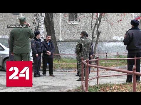 Убийство в Екатеринбурге: