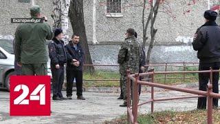 Смотреть видео Убийство в Екатеринбурге: беременная женщина заманила Ксению Каторгину на окраину города - Россия 24 онлайн