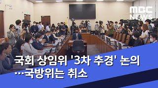 국회 상임위 '3차 추경' 논의…국방위는 취소 (202…