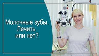 Зачем лечить молочные зубы?(, 2015-01-31T20:31:05.000Z)